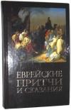 А. Сидорович - Еврейские притчи и сказания. Антология.