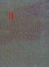 Купить книгу Бринкман, Г. - Применение спинорных инвариантов в атомной физике