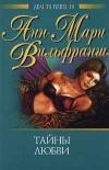 Купить книгу Анн-Мари Вильфранш - Тайны любви