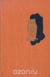 Купить книгу Густав Морцинек - Семь удивительных историй Иоахима Рыбки