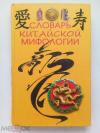 Купить книгу (ред. Кукаркин, М. А.) - Словарь китайской мифологии