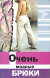 купить книгу Волкова Н. - Очень модные брюки