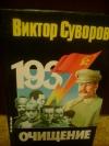 Купить книгу Виктор Суворов - Очищение