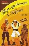 Енэ Рейтэ - Три мушкетера в Африке
