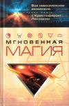 Купить книгу Кристофер Пензак - Мгновенная магия