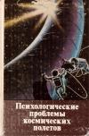 Купить книгу Забродин, Ю. М.; Крылова, Н. В.; Ломов, Б. Ф. - Психологические проблемы космических полетов