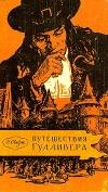 купить книгу Джонатан Свифт - Путешествия Гулливера