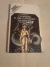 Купить книгу Милтс А. А. - Гармония и дисгармония личности