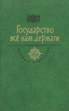 Купить книгу Балашов, Д. - Государство все нам держати. Век XV