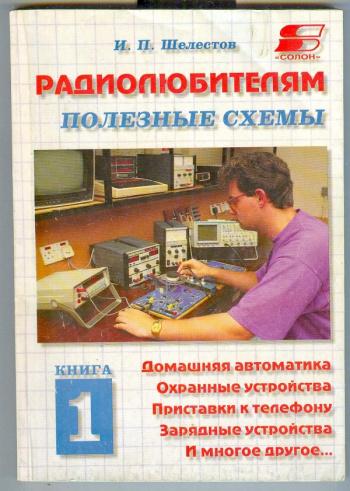 Шелестов и. П радиолюбителям полезные схемы.