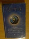 Купить книгу Солара - Как жить Большой Жизнью на маленькой планете: Путеводитель по Незримому