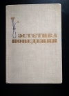 Купить книгу сост. Толстых В. И - Эстетика поведения