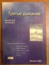 Купить книгу Кустов Е. Ф.; Кустов Д. Е. - Третье дыхание. Дыхательные тренировки с тренажеров ТДИ - 01