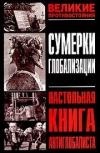 Ашкеров А. Ю. (составитель) - Сумерки глобализации. Настольная книга антиглобалиста Серия: Великие противостояния