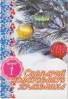 Купить книгу Лифорова, О.И. - Сценарий новогоднего праздника. Выпуск 1