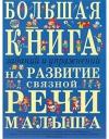 Купить книгу Ткаченко Т. А. - Большая книга заданий и упражнений на развитие связной речи малыша