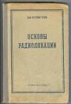 Богомолов А. Ф. - Основы радиолокации.