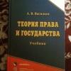 Купить книгу Васильев А. В. - Теория права и государства: учебник