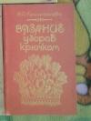 Купить книгу Кришталева - Вязание узоров крючком