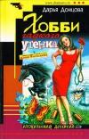 купить книгу Донцова - Хобби гадкого утенка
