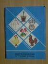 Купить книгу Машинистов В. Г. - Дидактический материал по трудовому обучению: Пособие для 3 класса