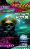 купить книгу Рыбаков Вячеслав - На будущий год в Москве