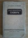 Купить книгу Ушаков Д. Н., Крючков С. Е. - Орфографических словарь
