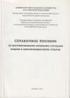 Купить книгу Овцов, Л.П. - Справочное пособие по внутрипочвенному орошению сточными водами и животноводческими стоками