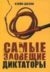 Купить книгу Клейн Шелли - Самые зловещие диктаторы