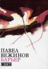 Вежинов П. - Барьер