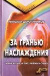 Купить книгу Н. И. Шерстенников - За гранью наслаждения