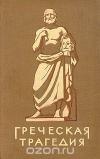 Купить книгу Эсхил, Софокл, Еврипид - Греческая трагедия