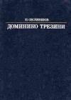 купить книгу Ю. Овсянников - Доминико Трезини