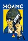 Купить книгу ред. Козлов, Л. В. - Холмс В 3 томах