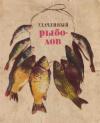 Купить книгу Ивнев, П. - Удачливый рыболов