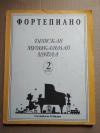 Купить книгу Милич Б. - Фортепиано Детская музыкальная школа 2 класс
