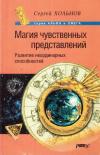 Купить книгу С. Ю. Хольнов - Магия чувственных представлений. Развитие неординарных способностей