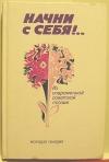 Сборник советской поэзии - Начни с себя!
