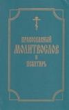Купить книгу [автор не указан] - Православный молитвослов и псалтырь