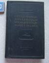 Купить книгу Зубов Н. Н. - Отечественные мореплаватели-исследователи морей и океанов