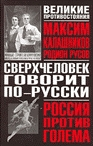 Купить книгу Калашников М. - Сверхчеловек говорит по-русски