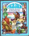 Купить книгу [автор не указан] - Сказки тридесятого королевства