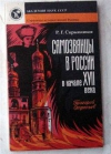 Купить книгу Скрынников - Самозванцы в России в начале 17 века. Григорий Отрепьев.