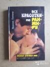 Купить книгу Фрэнсис Поллини - Все красотки по ранжиру