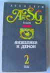 Купить книгу Голон - Анжелика и демон том 2