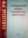 Купить книгу  - Гражданский кодекс Российской Федерации (принят госдумой 21 октября 1994 г.)
