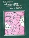 Купить книгу В. Е. Храпов - Я знаю, как лечить не только рак и СПИД...