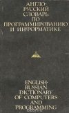 Аркадий Борковский - Англо-русский словарь по программироваю и информатике (с толкованиями)
