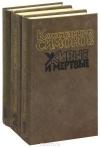 Купить книгу Симонов К - Живые и мертвые в 3х томах