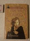 Купить книгу Виккерс - Грета Гарбо и ее возлюбленные Женщина - миф